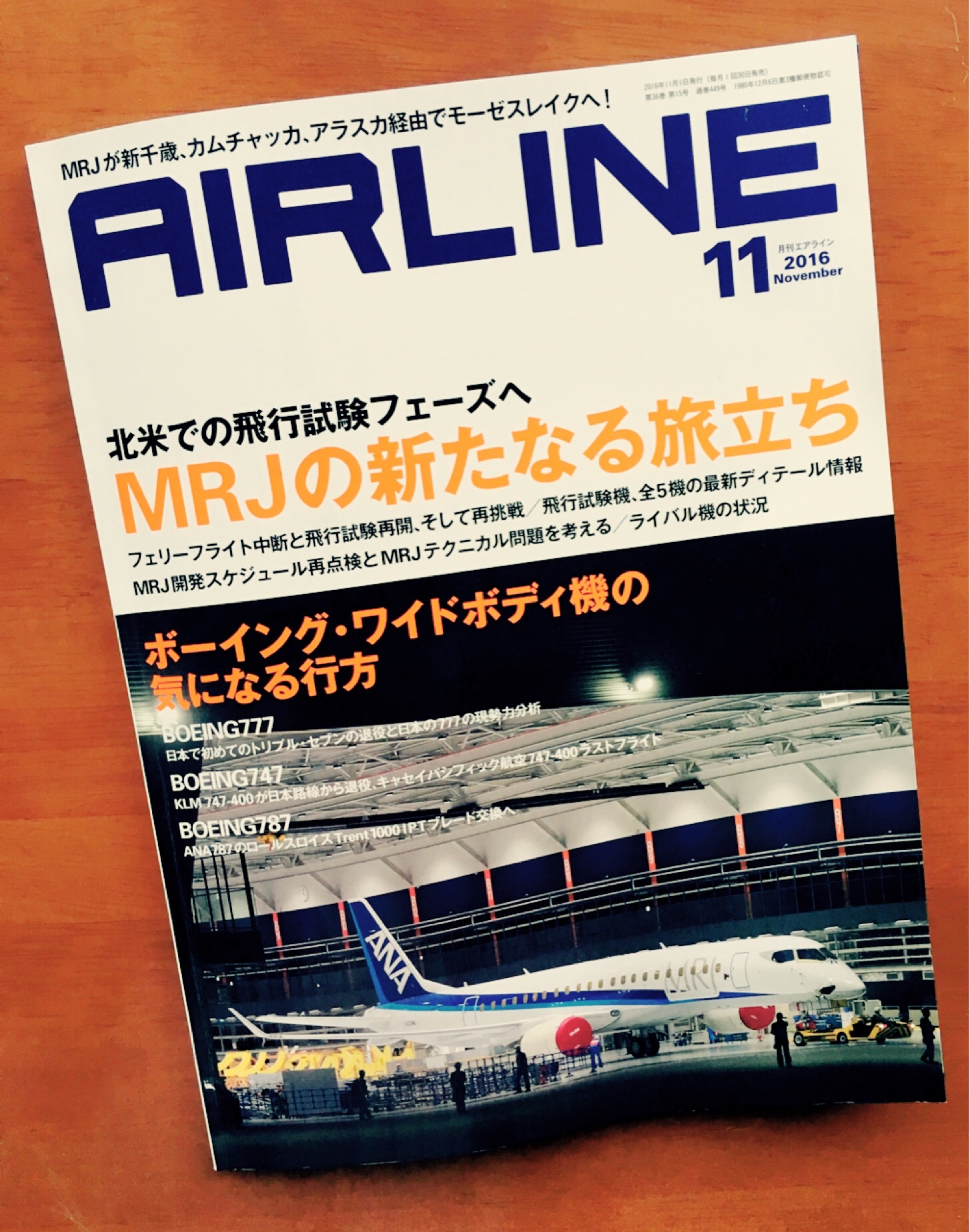月刊エアライン_表紙