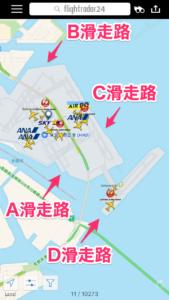 羽田空港_滑走路