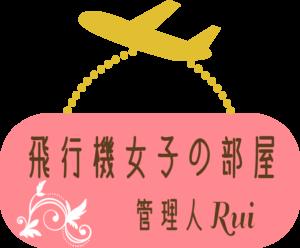 飛行機女子の部屋・ロゴ1