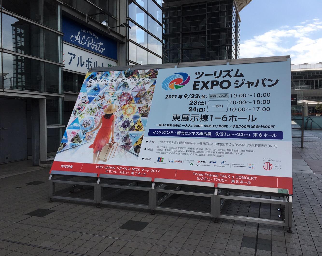 ツーリズムEXPOジャパン2017_1