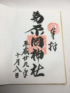 葛原岡神社_御朱印