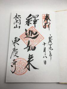 東慶寺_御朱印帳