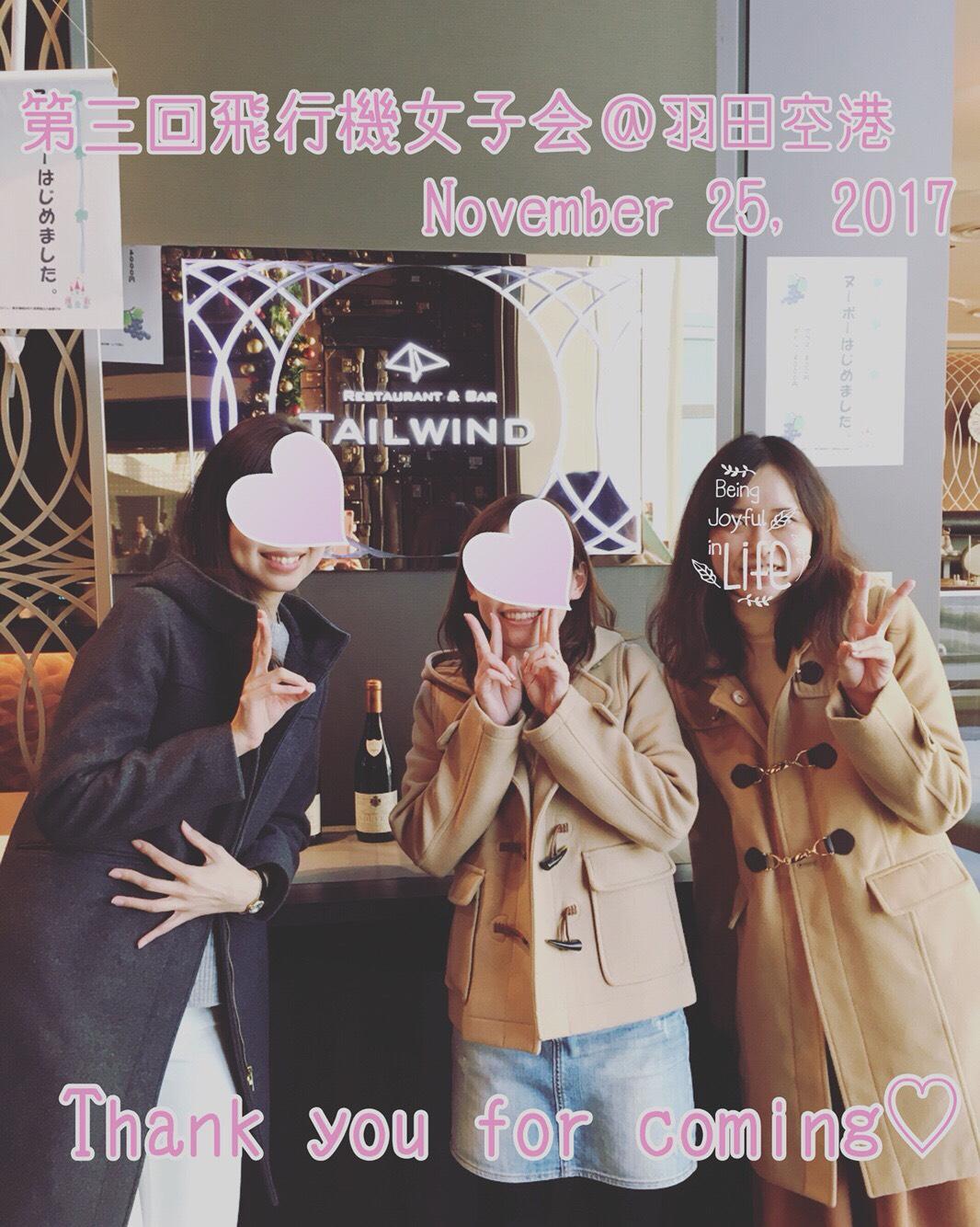 201711_飛行機女子会