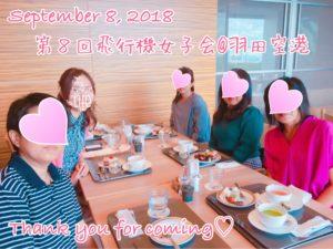 第7回飛行機女子会@羽田空港_1