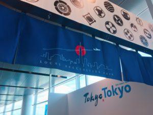 第8回飛行機女子会@羽田空港_10